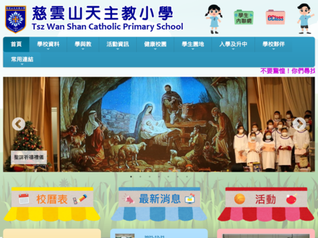 Website Screenshot of Tsz Wan Shan Catholic Primary School