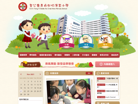 Website Screenshot of SKH Tsing Yi Estate Ho Chak Wan Primary School