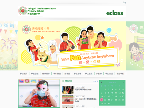 Website Screenshot of Tsing Yi Trade Association Primary School