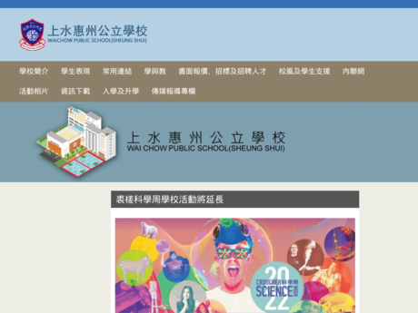 Website Screenshot of Wai Chow Public School (Sheung Shui)