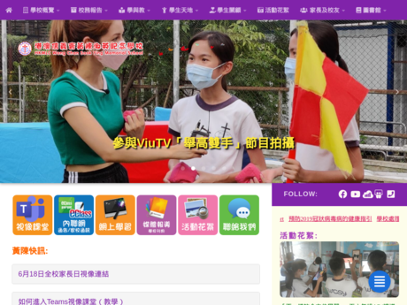 Website Screenshot of HKMLC Wong Chan Sook Ying Memorial School
