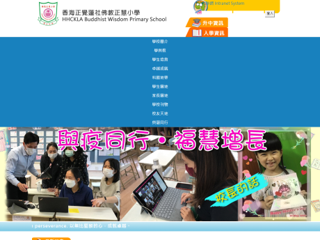 Website Screenshot of HHCKLA Buddhist Wisdom Primary School