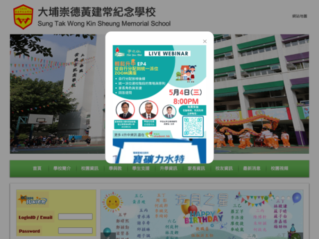 Website Screenshot of Sung Tak Wong Kin Sheung Memorial School