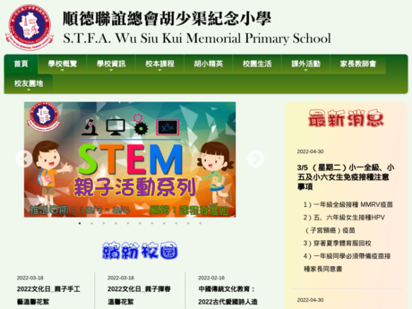 Website Screenshot of Shun Tak Fraternal Association Wu Siu Kui Memorial Primary School