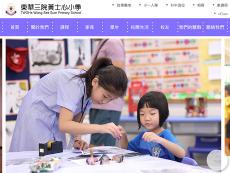 Website Screenshot of TWGHs Wong See Sum Primary School