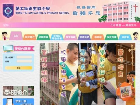 Website Screenshot of Wong Tai Sin Catholic Primary School
