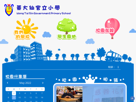 Website Screenshot of Wong Tai Sin Government Primary School