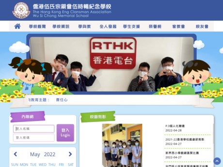 Website Screenshot of HKECA Wu Si Chong Memorial School