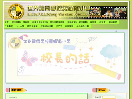 Website Screenshot of LKWFSL Wong Yiu Nam Primary School
