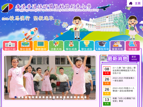 Website Screenshot of Xianggang Putonghua Yanxishe Primary School of Science and Creativity