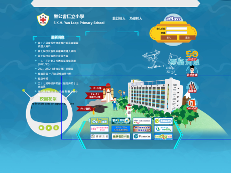Website Screenshot of SKH Yan Laap Primary School