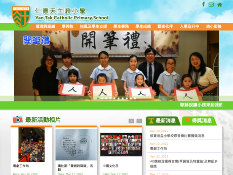 Website Screenshot of Yan Tak Catholic Primary School