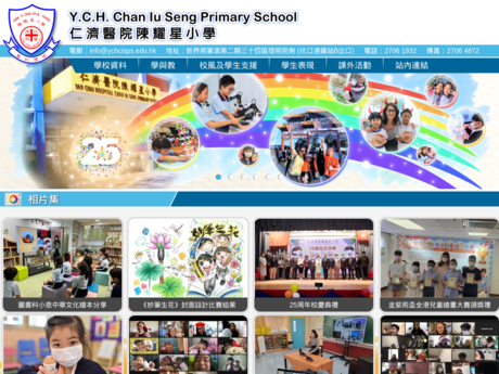 Website Screenshot of Yan Chai Hospital Chan Iu Seng Primary School