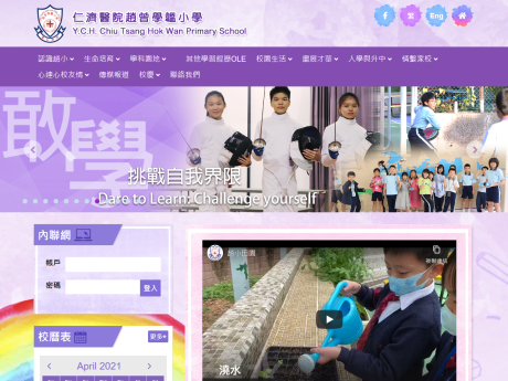 Website Screenshot of Yan Chai Hospital Chiu Tsang Hok Wan Primary School