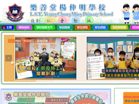 Website Screenshot of Lok Sin Tong Yeung Chung Ming Primary School