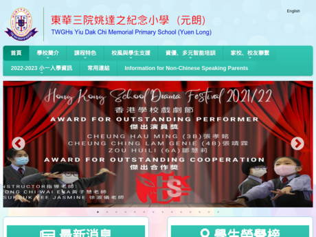 Website Screenshot of TWGHs Yiu Dak Chi Memorial Primary School