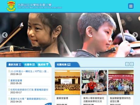 Website Screenshot of YLPMS Alumni Association Primary School