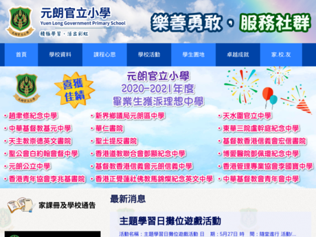 Website Screenshot of Yuen Long Government Primary School