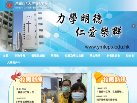 Website Screenshot of Yaumati Catholic Primary School
