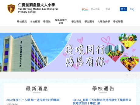 Website Screenshot of Yan Oi Tong Madam Lau Wong Fat Primary School