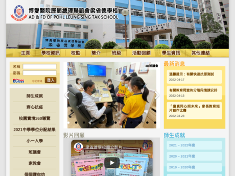 Website Screenshot of AD & FD POHL Leung Sing Tak School