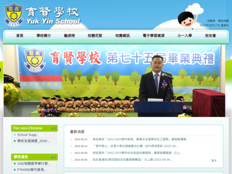 Website Screenshot of Yuk Yin School