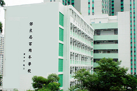 Photo of PLK Anita L.L. Chan (Centenary) School