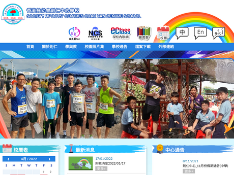 Website Screenshot of Society of Boys' Centres Chak Yan Centre School
