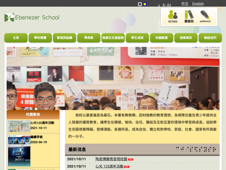 Website Screenshot of Ebenezer School