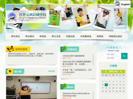 Website Screenshot of Hong Chi Morninglight School, Yuen Long