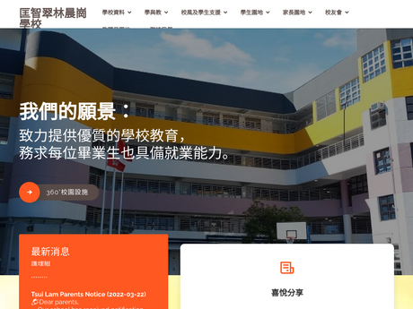 Website Screenshot of Hong Chi Morninghill School, Tsui Lam