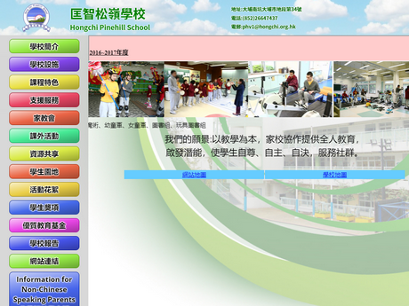 Website Screenshot of Hong Chi Pinehill School