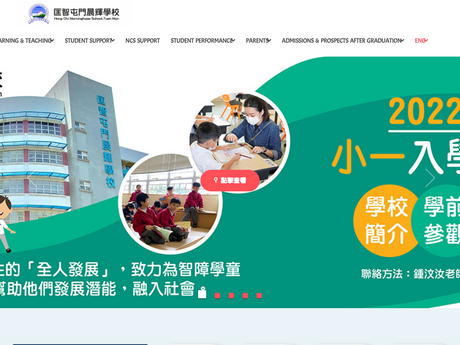 Website Screenshot of Hong Chi Morninghope School, Tuen Mun