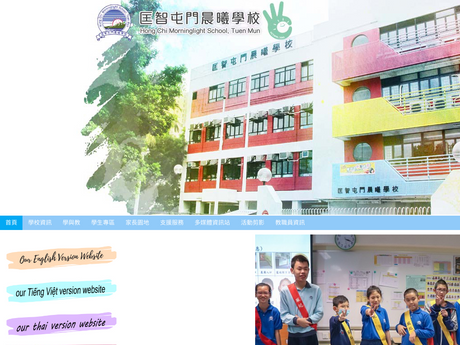 Website Screenshot of Hong Chi Morninglight School, Tuen Mun