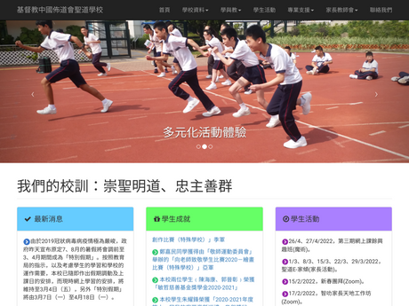 Website Screenshot of Evangelize China Fellowship Holy Word School