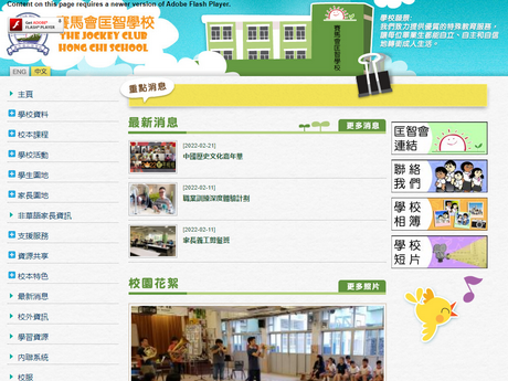 Website Screenshot of The Jockey Club Hong Chi School