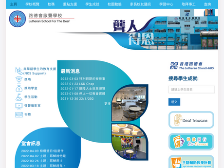 Website Screenshot of Lutheran School For The Deaf