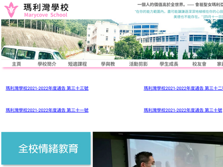 Website Screenshot of Marycove School