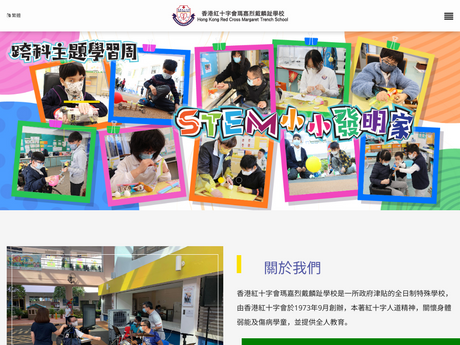 Website Screenshot of Hong Kong Red Cross Margaret Trench School
