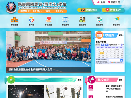 Website Screenshot of PLK Anita L.L. Chan (Centenary) School