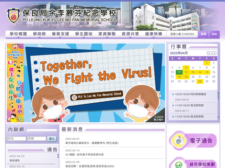 Website Screenshot of Po Leung Kuk Yu Lee Mo Fan Memorial School