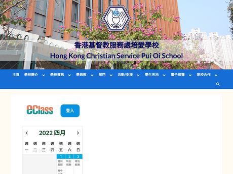 Website Screenshot of Hong Kong Christian Service Pui Oi School
