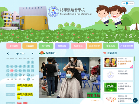 Website Screenshot of Tseung Kwan O Pui Chi School