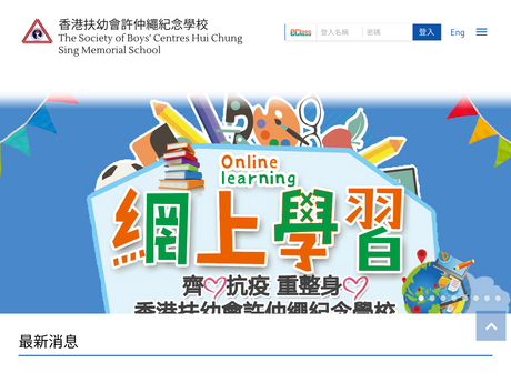 Website Screenshot of Society of Boys' Centres Hui Chung Sing Memorial School