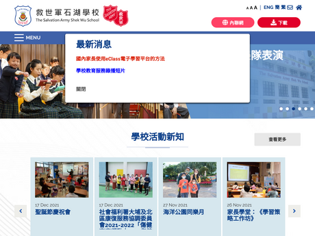 Website Screenshot of The Salvation Army Shek Wu School