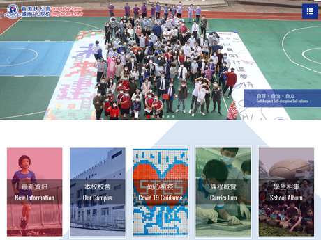 Website Screenshot of Society of Boys' Centres Shing Tak Centre School