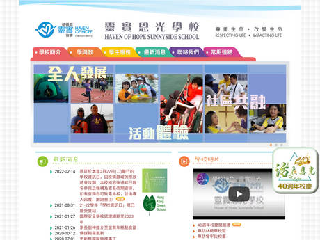 Website Screenshot of Haven of Hope Sunnyside School