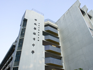 A photo of HHCKLA Buddhist Leung Chik Wai College