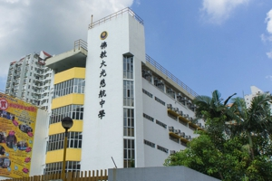 A photo of Buddhist Tai Kwong Chi Hong College