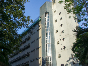 A photo of Chiu Chow Association Secondary School
